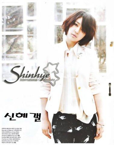 لا يفوتكم تقرير عن الموهوبة park shin hye,أنيدرا