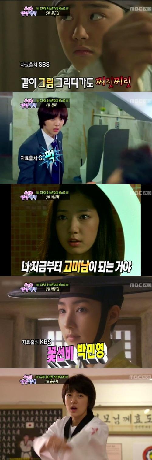 yoon_eun_hye_sulli_park_shin_hye_park_min_young_moon_geun_young.jpg