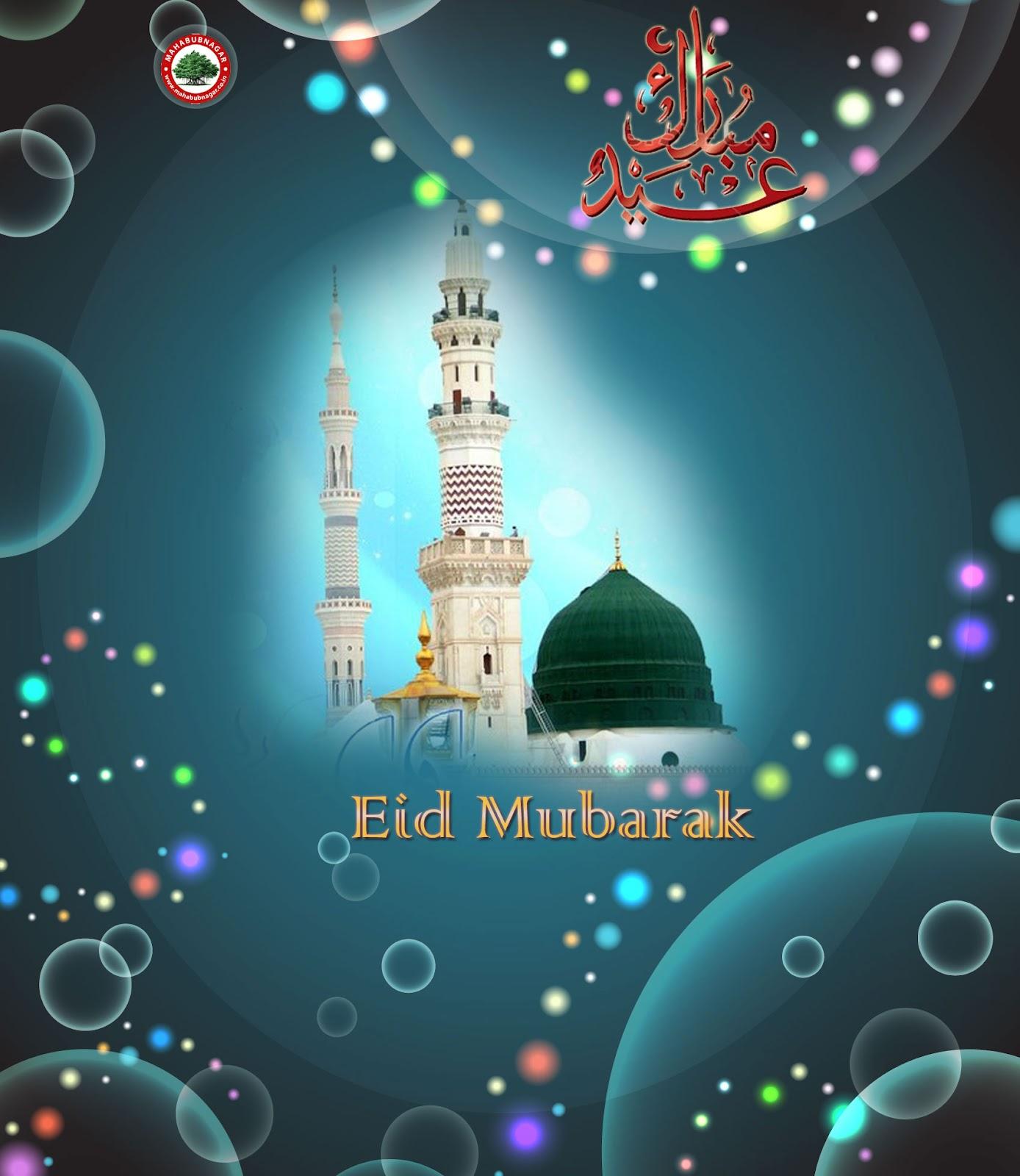 Eidmubarak2012.jpg