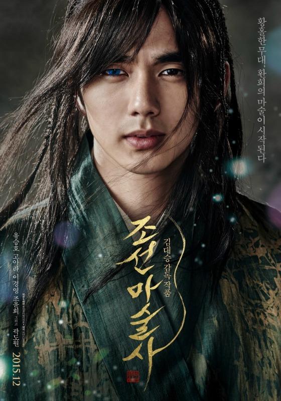 JoseonMagician1.jpg