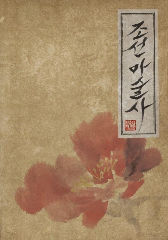 JoseonMagician2.jpg